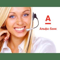 Звонок в «Альфа-Консультант»