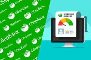 исправить кредитную историю в Сбербанке России