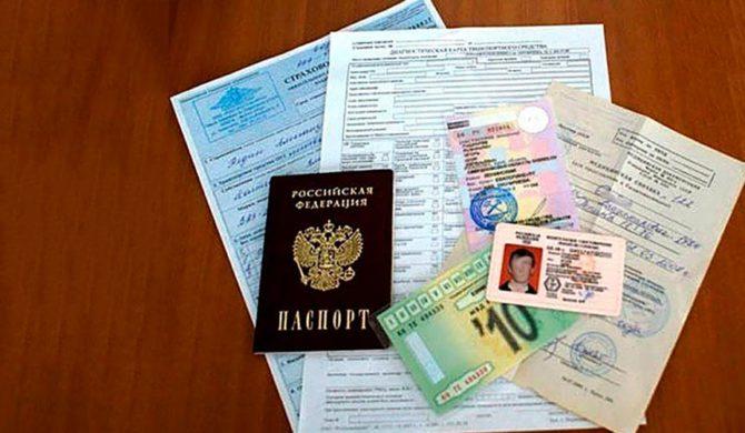 Основной пакет документов для автокредита без первоначального взноса