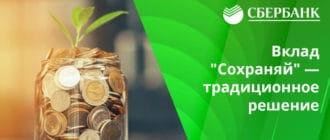 Обзор вклада Сохраняй от Сбербанка