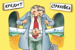 банки навязывают страховку