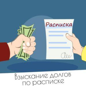 Долговая расписка и ее юридическая сила