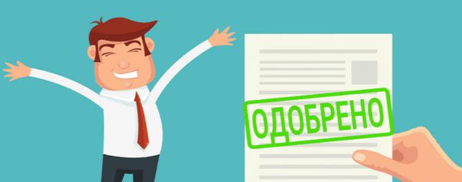 Как быстро получить одобрение на кредит в банке?