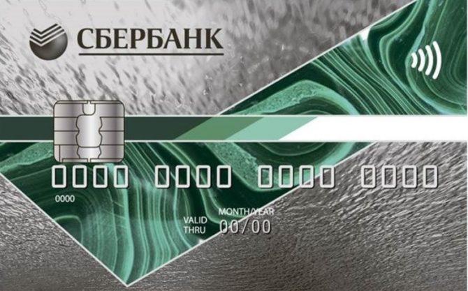 льготный период кредитной карточки сбербанка