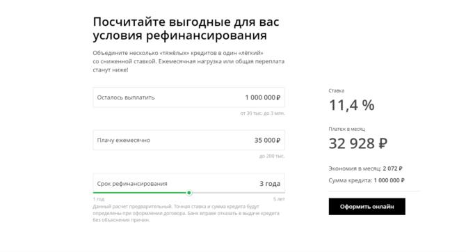 Расчет на калькуляторе рефинансирования кредита в Сбербанке