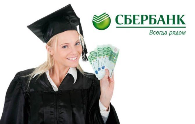 Кредит Сбербанк для студента