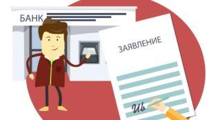 Подача заявки в банк