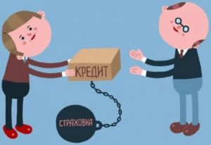 Можно ли отказаться от страховки по одобренному кредиту