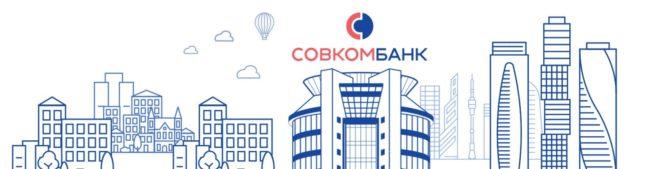 Преимущества оплаты кредита Совкомбанка через Сбербанк