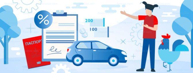 Выгоднее автокредит или потребительский кредит?