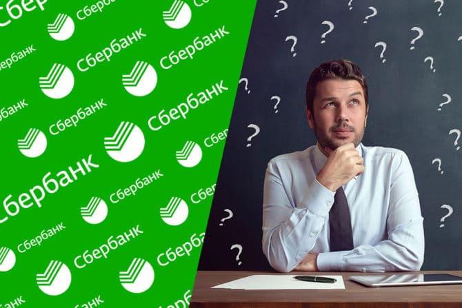 Что такое смарт кредит от Сбербанка и как его получить?